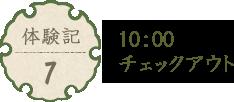 10:00 チェックアウト