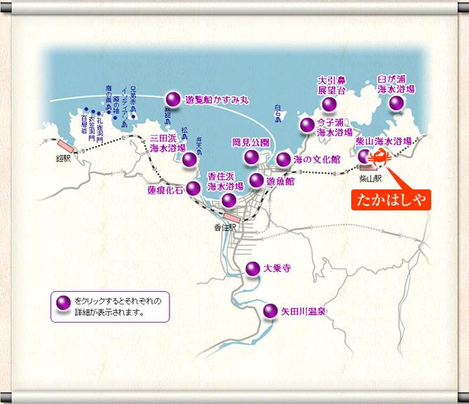柴山・香住近隣の観光マップ