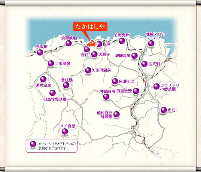 山陰・但馬全域の観光マップ